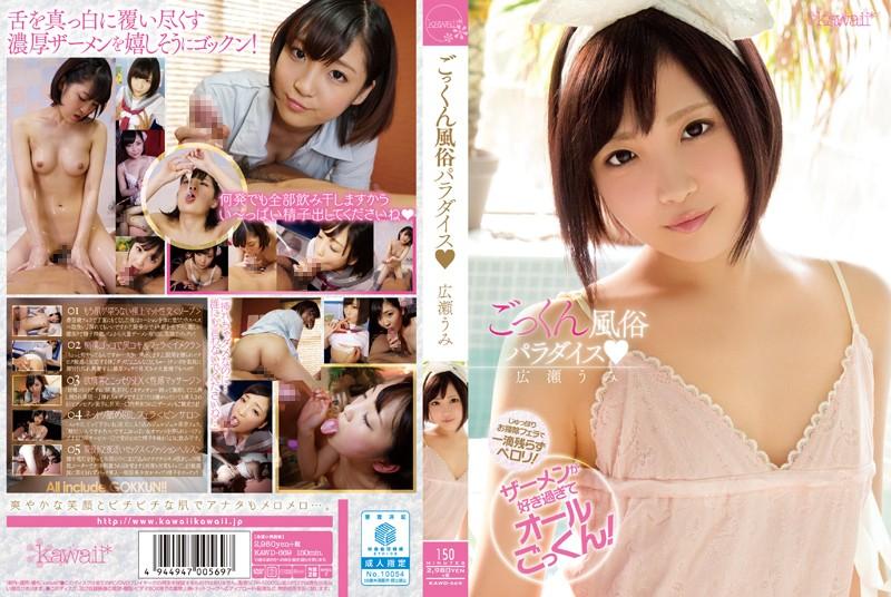 KAWD-669 sex xx Cum-Swallowing Brothel Paradise Umi Hirose