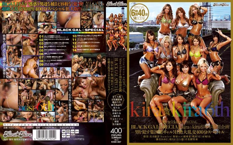 KISD-067 jav hd kira kira 6th Anniversary BLACK GAL SPECIAL – Man-Raping Gal Groups! 400 Minute Grand Orgy Special –