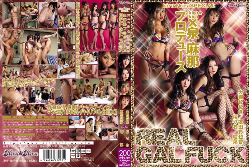 KISD-070 japanese tube porn kira kira SPECIAL: kira kira x Mana Izumi Produces REAL GAL FUCK