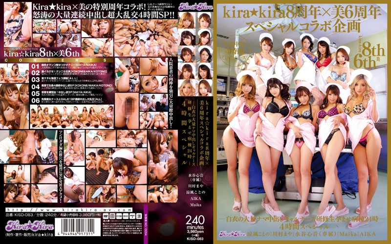 KISD-083 porn jav Maika (Miyu) Kokone Mizutani (Rio Fujisaki) Kira Kira 8th Anniversary – Beautiful 6-Year Special Collaboration Variety Show – White Robed Gal