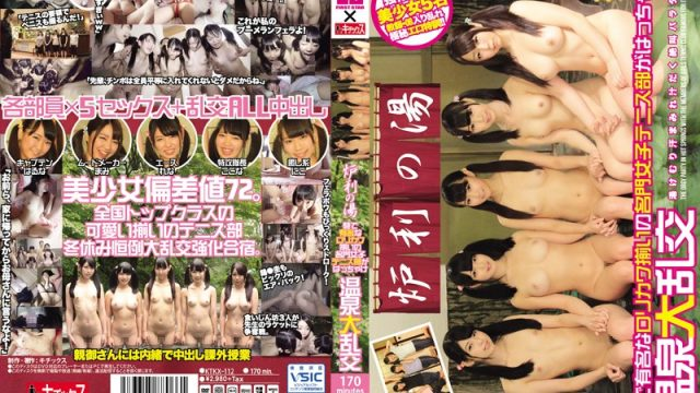 KTKX-112 best jav Loli Bath. The Carefree Orgy Of A Female Tennis Team That's Famous For Having Cute Lolitas