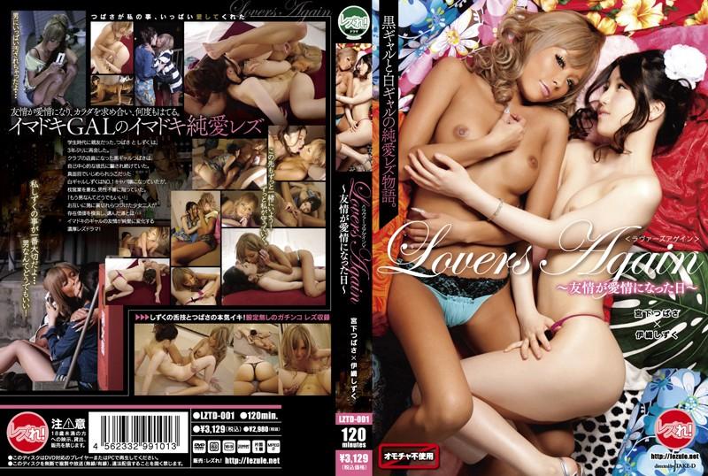 LZTD-001 porn jav Love rs Again – The Day Friendship Became Love – Tsubasa Miyashita x Shizuku Iori
