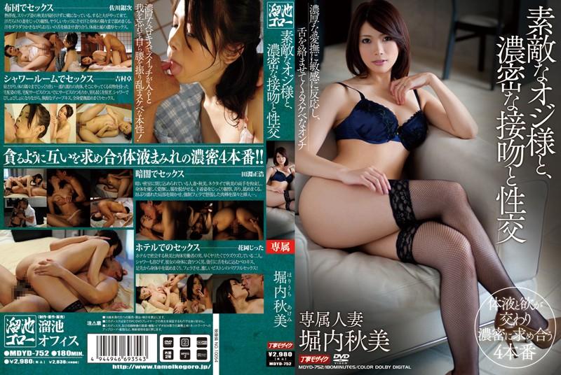 MDYD-752 jav porn best Deep Kissing & Sex with a Dreamy Older Man ( Akemi Horiuchi )
