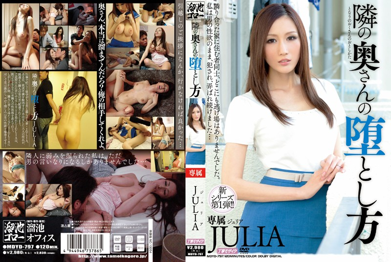 MDYD-797 japanese porn videos Hot to Fuck Your Neighbor's Wife Julia