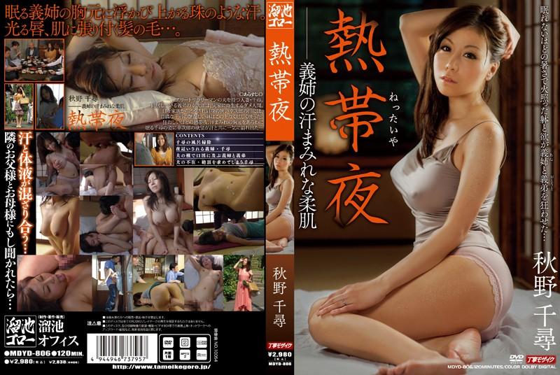 MDYD-806 jav movie Nettaiya Chihiro Akino