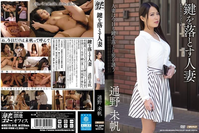 MEYD-016 free porn streaming Married Woman Drops The Key – Miho Tono