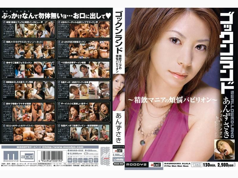 MIAD-032 jav for me Swallow Land Saki Anzu
