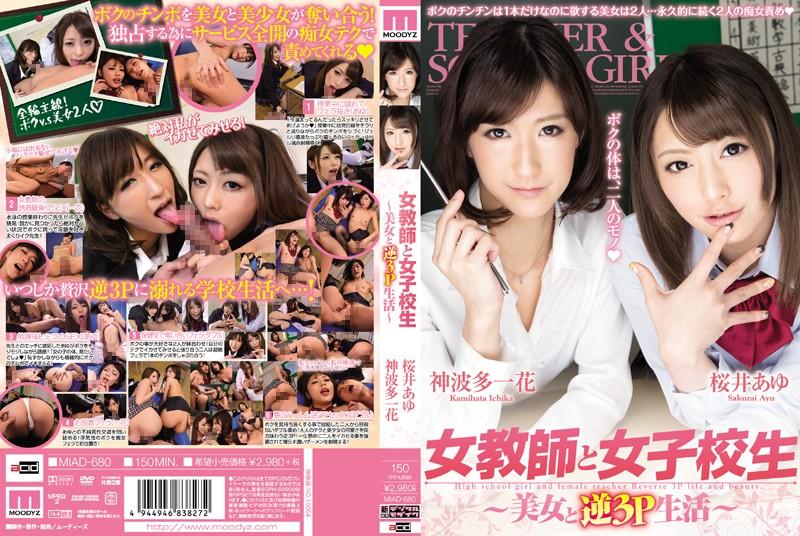 MIAD-680 jav teen Ichika Kamihata Ayu Sakurai A Female Teacher And A Schoolgirl: Two Beautiful Women Tag Team A Guy Ichika Kamihata And Ayu