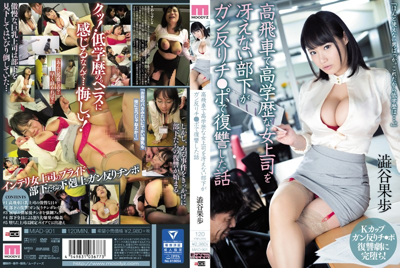 MIAD-901 download jav Kaho Shibuya The Story Of When A Bitchy And Highly Educated Lady Boss Got Revenge Fucked By Her Sad Subordinates