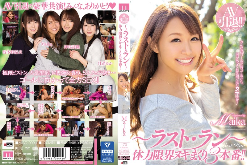 MIAD-909 best jav Retiring From Porn! ~Last Run~ These Three Fucks Push Her Endurance To The Limit! Maika