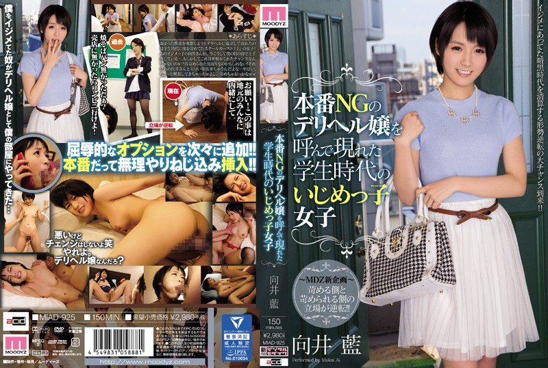 "MIAD-925 xxx online I Called A ""No Sex"" Escort And The Girl Who Bullied Me When I Was A Student Turned Up. Ai Mukai"