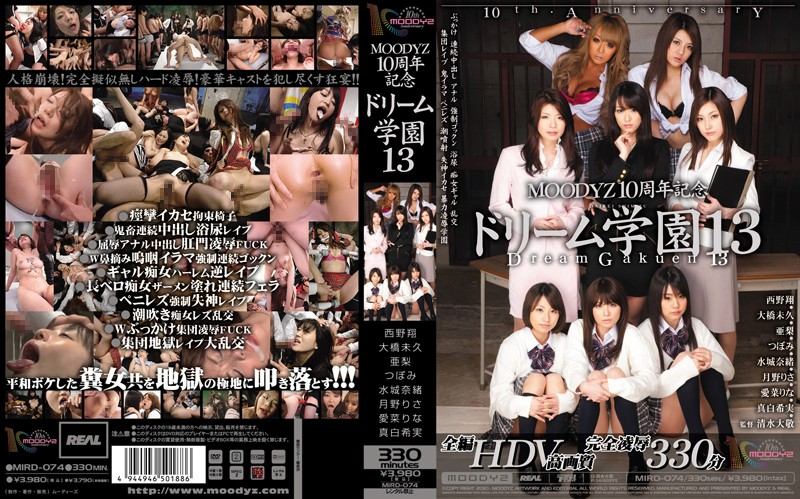 MIRD-074 jav hd Dream Academy 13
