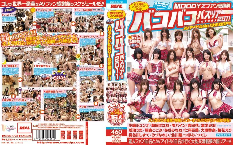 MIRD-098 xxx movie MOODYZ Fan Thanksgiving Day – Fuck Bus Tour 2011: Sex Tournament!