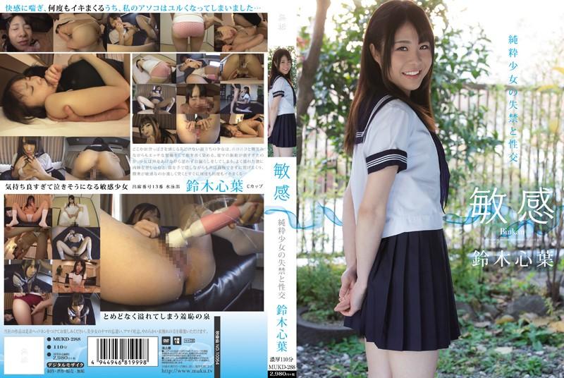 MUKD-288 javhd.com Sensitive & Pure Barely Legal Girl's Incontinence Sex kokoha Suzuki