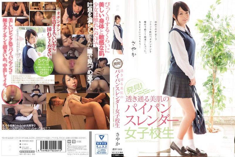MUKD-368 jav watch Discovery! The Slender Schoolgirl With Beautiful Skin And A Shaved Pussy. Sayaka