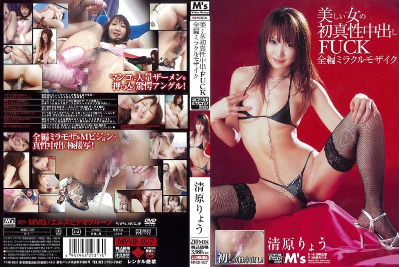 MVSD-027 jav xxx Beautiful Girls' First Real Creampie FUCK Complete Edition Miracle Mosaic Ryo Kiyohara