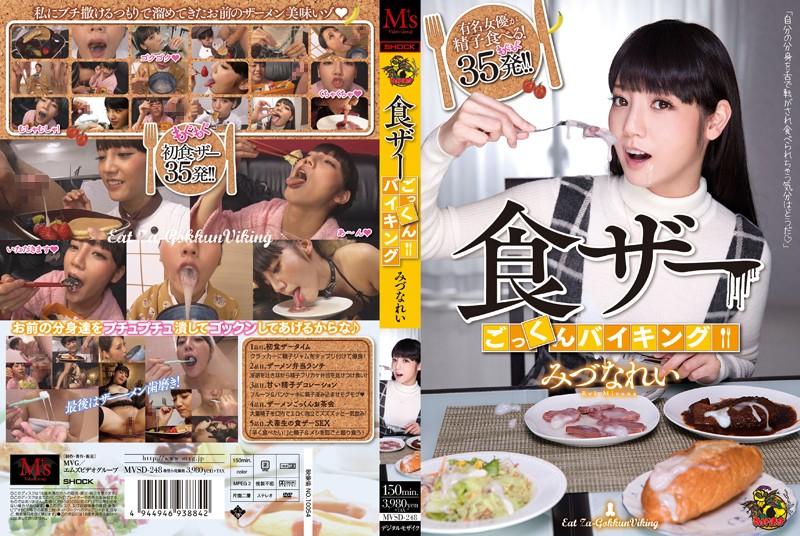 MVSD-248 jav me Cum Buffet Rei Mizuna