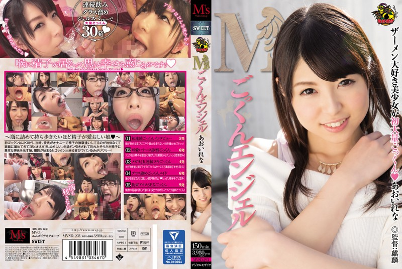MVSD-293 javmovie M A Cum Swallowing Angel Rena Aoi