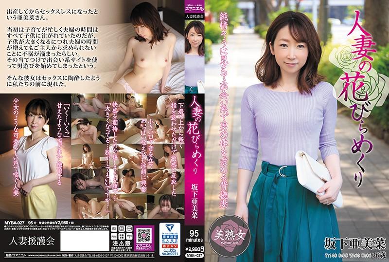 MYBA-027 JavFun Married Woman Goes Wild Amina Sakashita
