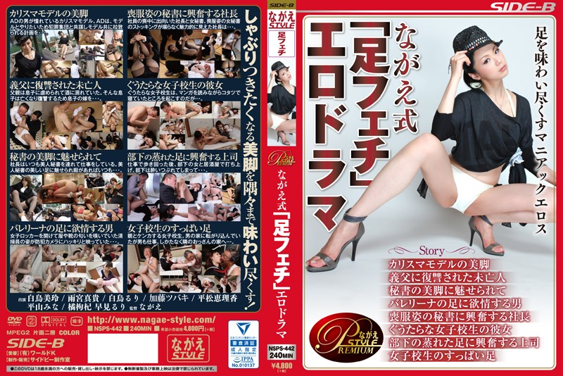 "NSPS-442 hd asian porn Nagae-Style ""Foot Fetish"" Erotic Drama"