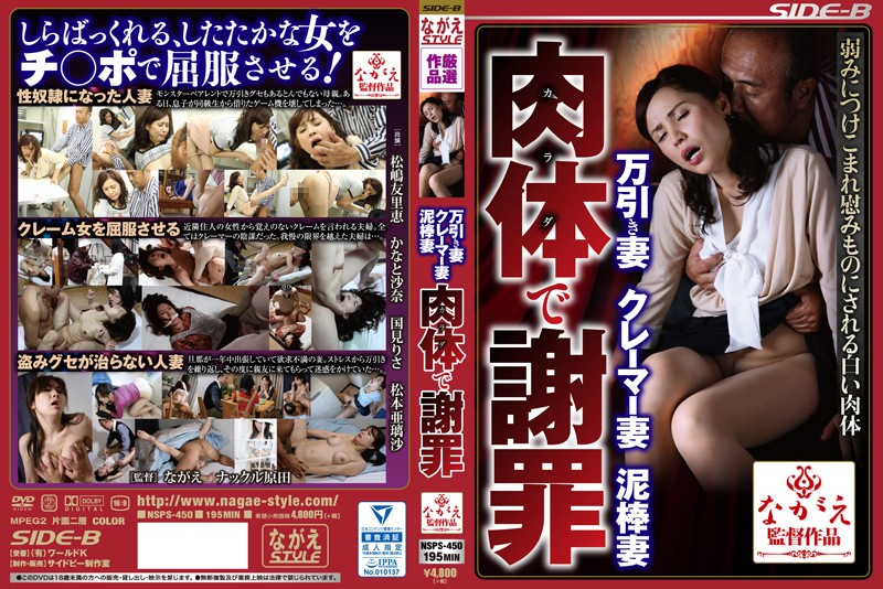 NSPS-450 japanese porn A Shoplifting Housewife A Claimer Housewife A Thieving Housewife The Punishment, Shall Be Physical