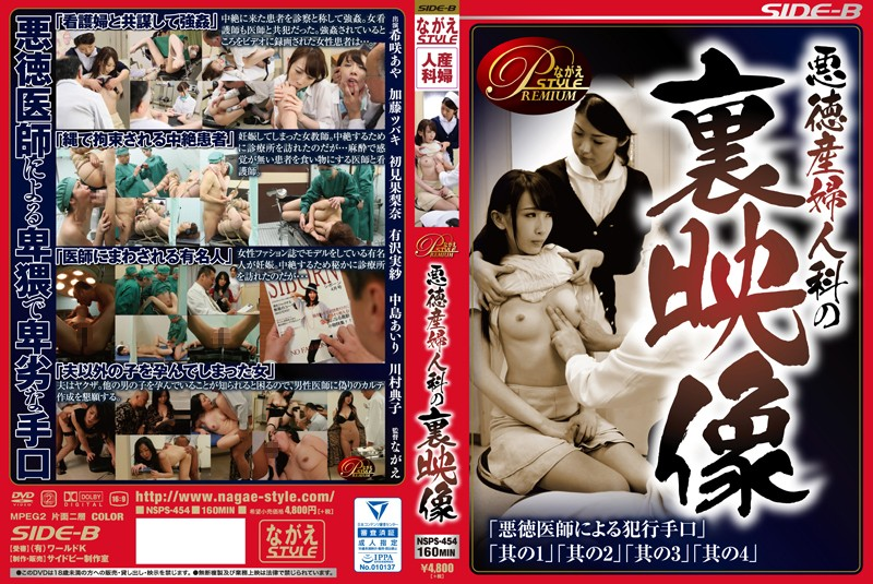 NSPS-454 jav free The Secret Videos Of An Immoral Gynecologist