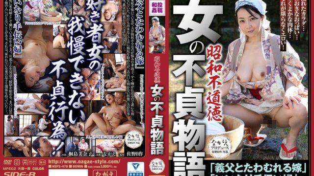 NSPS-479 streaming porn Immorality of The Showa Era – Story Of An Unfaithful Woman: Minako Kirishima