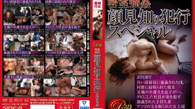 NSPS-483 free porn streaming Closed Room Rap Criminal Activities With A Friend Special