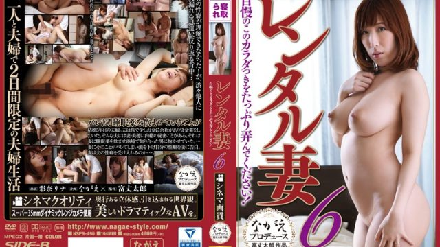 NSPS-496 xxx video Rental Wives 6 Check Out This Hot Body And Enjoy It! Rina Ayana