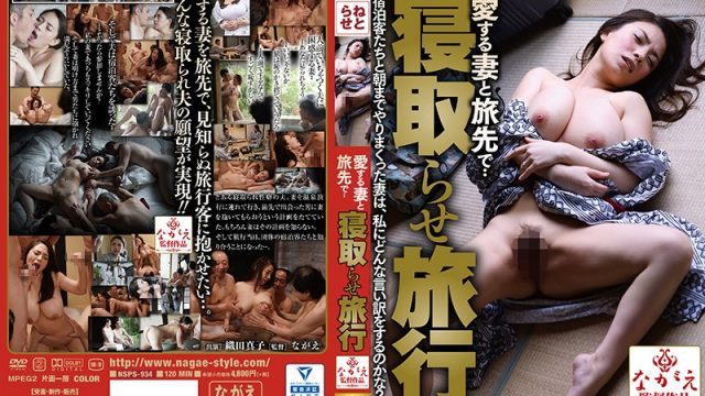 NSPS-934 jav.com On A Trip With My Lovely Wife… Cuckold Vacation Mako Oda