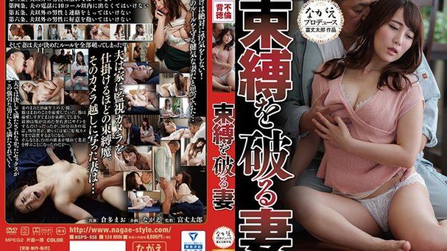 NSPS-938 jav japanese A Wife Breaking All Restrictions Mao Kurata