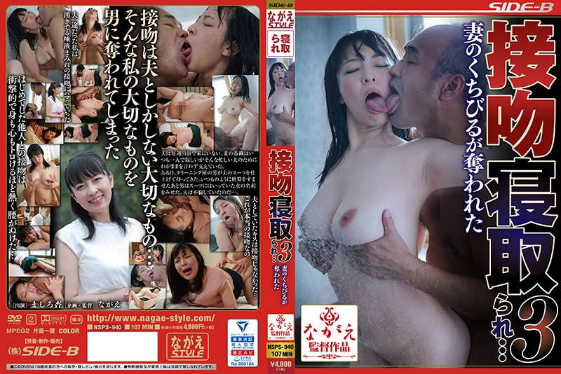 NSPS-940 free streaming porn Kissing Adultery 3… My Wife's Lips Were Stolen Away An Mashiro