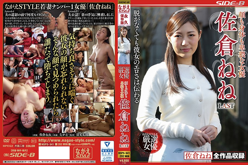 NSPS-941 jav me An Actress With An Obscene Body And Face – Nene Sakura LAST
