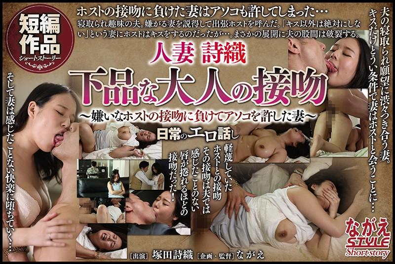 NSSTL-036 porn japan hd Shiori Tsukata A Married Woman Shiori A Vulgar Grownup Kiss – She Hated When This Host Club Host Tried To Kiss Her,