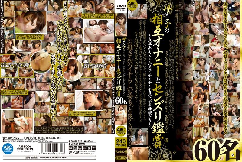 OOMN-070 japan porn Mum and Child Get Off. 60 Appreciative Masturbations.