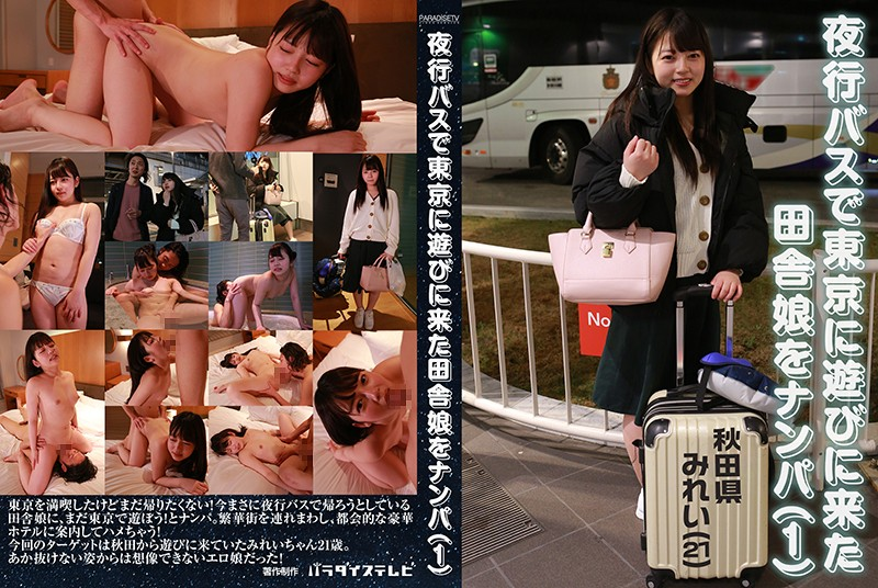 PARATHD-3003 jav video We Nampa Seduced A Country Girl Who Came To Tokyo On The Overnight Bus (1) From Akita Prefecture