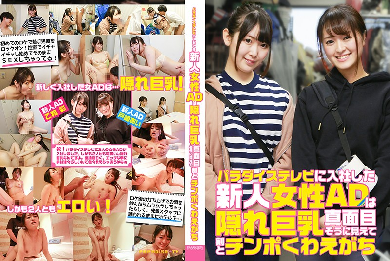 PARATHD-3007 best jav Fresh Face On Set – Paradise TV's Got A Brand New Female Assistant Director With Big Tits – She