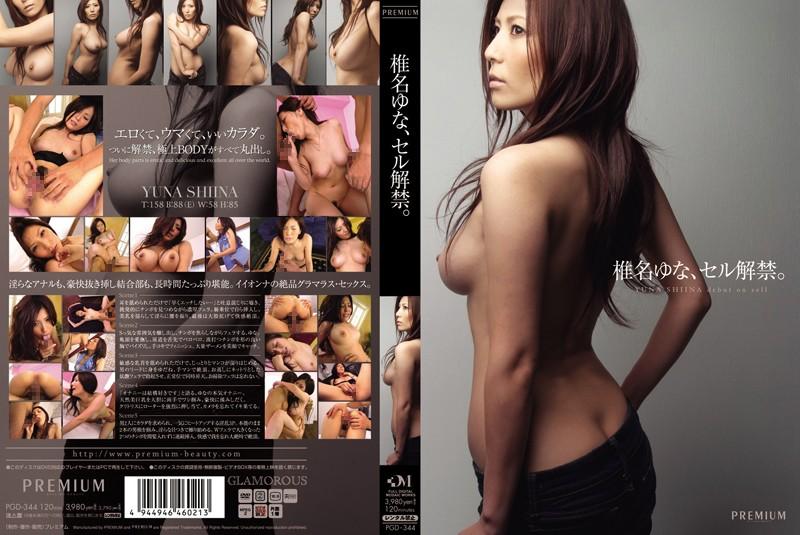 PGD-344 download jav Yuna Shina , Free To Sell.