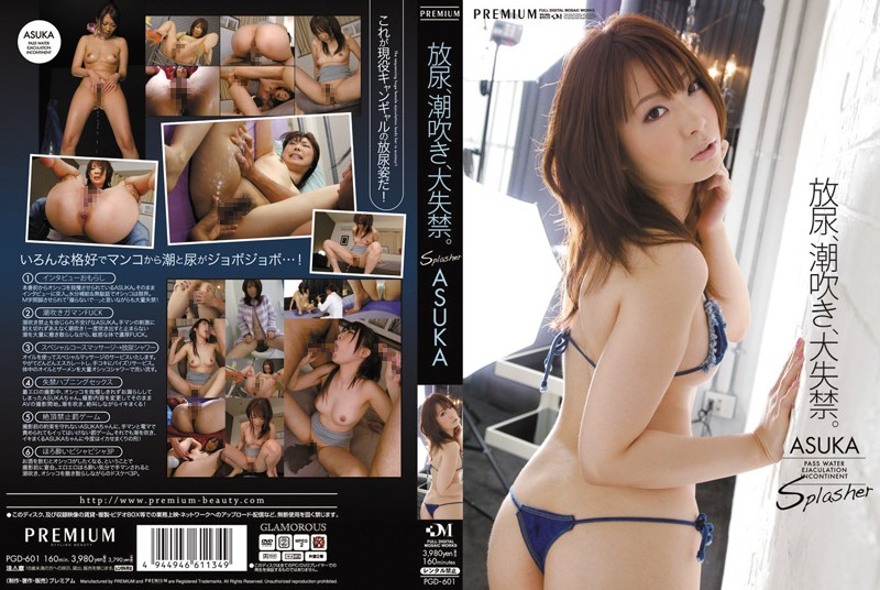 PGD-601 watch jav Golden Shower, Squirting, Severe Incontinence Asuka