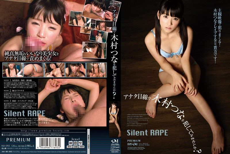 PJD-092 japanese adult video Down on Your Level Tsuna Kimura Let Me Violate You
