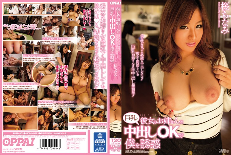PPPD-435 jav movie Chinami Sakura My Girlfriend's Older Sister Has Big Tits & Is Trying To Tempt Me By Saying Creampies Are OK