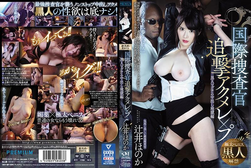 PRTD-029 jav watch Honoka Tsuji An International Investigator Gets Pumped To Orgasmic Ecstasy With Black Magnum Cocks In A Creampie