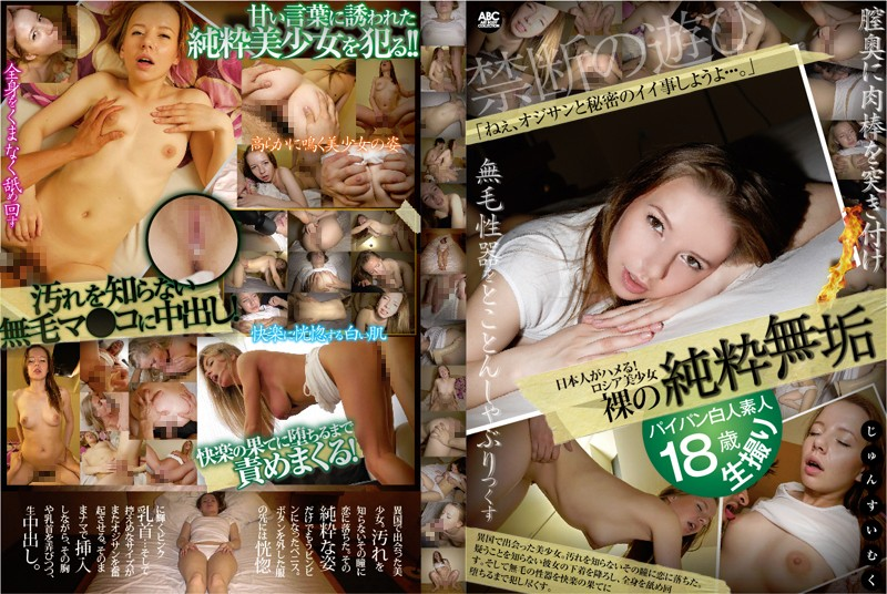 PTKS-065 jav free streaming Japanese Men Fuck! The Purity Of A Beautiful Russian Girl's Naked Body