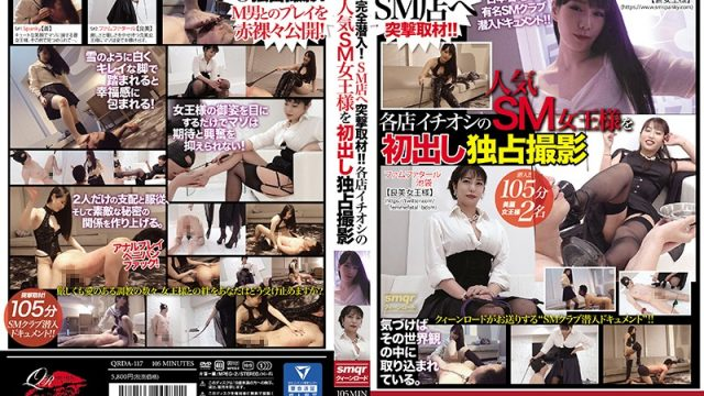 QRDA-117 jav xxx Totally Undercover ! An Undercover Report From An S&M Club!! Each Club Is Offering Their Most