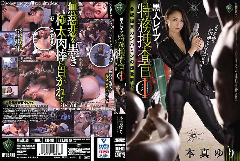 RBD-991  Yuri Honma Black Dick A Special Investigator Code Name Alpha She's Working To Solve The Mystery Of The