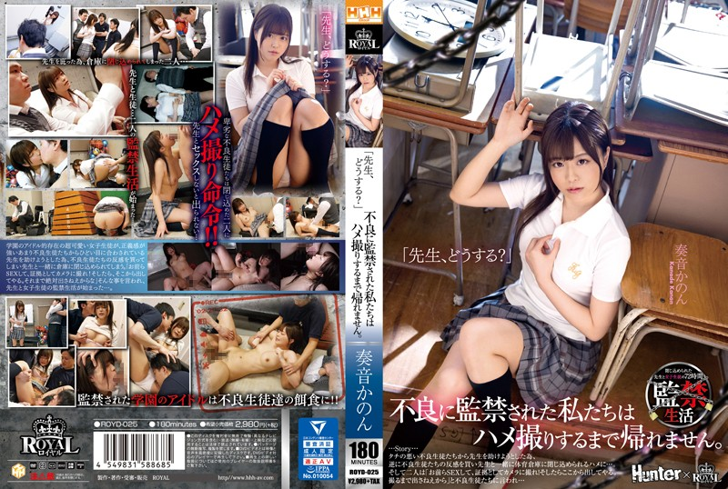 """ROYD-025 jav free """"Teacher, What Are You Doing?"""" We Can't Go Home Until We Shoot A POV. With Kanade Kanon"""