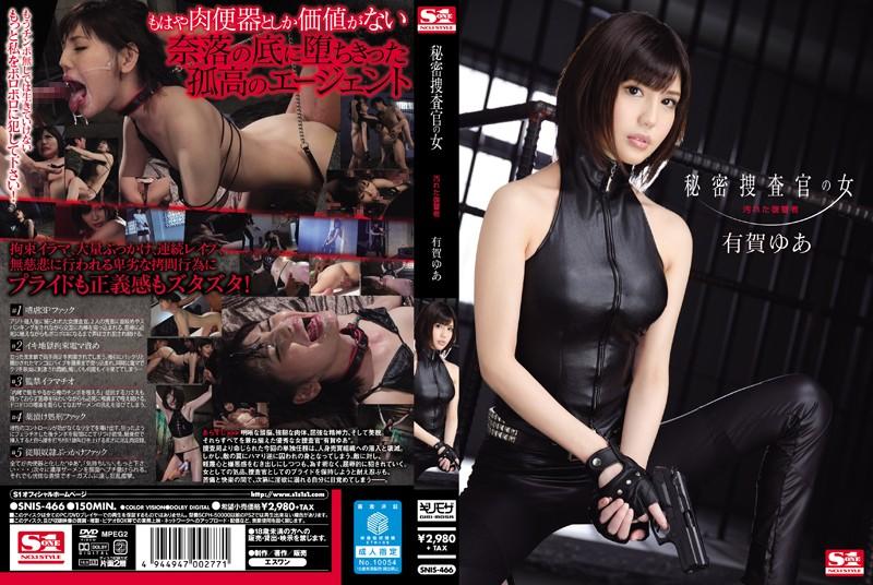 SNIS-466 porn movies free Secret Woman Investigator: Defiled Vengeance Yua Ariga