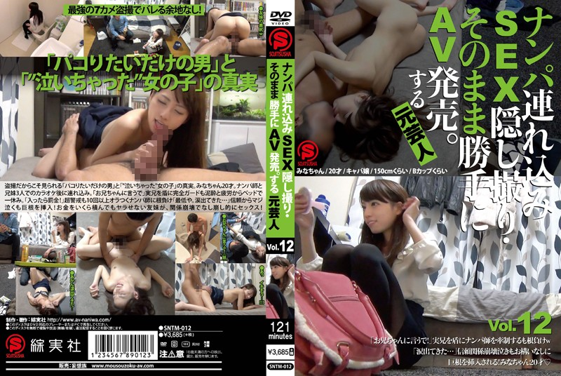 SNTM-012 full free porn Take Her to a Hotel, Film the SEX on Hidden Camera, and Sell it as Porn. By Ex Actor vol. 12