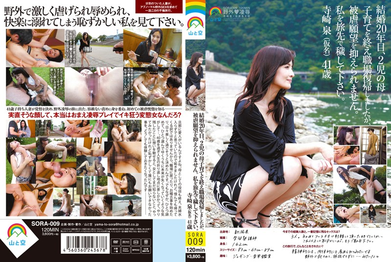 SORA-009 jav hd free Izumi Terasaki A Mother Of 2 In Her 20th Year Of Marriage – I Want To Work Again Now That I've Finished Raising My