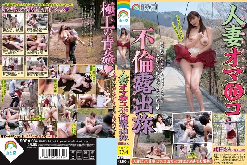 SORA-034 japan hd porn Married Woman's Adulterous Exhibitionist Trip – Mrs. Shouda